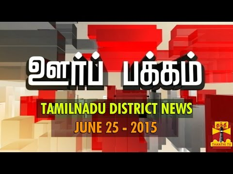 Oor Pakkam : Tamil Nadu District News in Brief (25/06/2015) - Thanthi TV