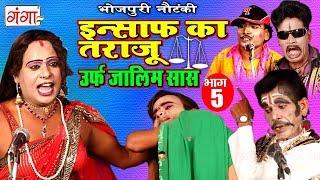 भोजपुरी नौटंकी | इन्साफ का तराजू उर्फ़ ज़ालिम सांस (भाग-5) | Bhojpuri Nautanki