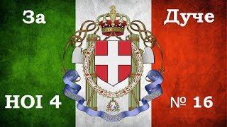 Hearts of Iron 4 День победы 4   Италия № 16 (Капитуляция Южной Африки и Норвегии)
