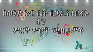 Love song collection - (Ethiopian song)