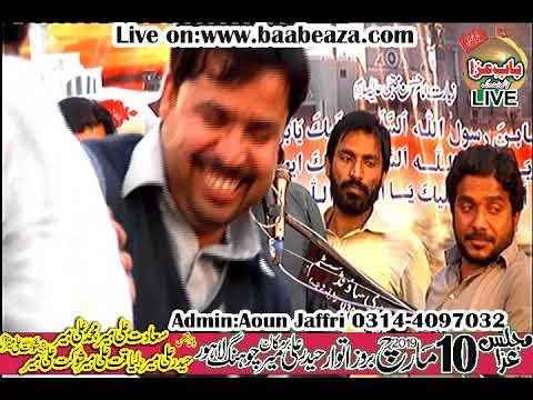 Majlis 10 March 2019 Choung Lahore Zakir Imran haider Kazmi (www.baabeaza.com)