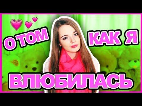 О Том Как Саша Спилберг Влюбилась... ♥ к 14 Февраля