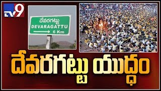 Devaragattu Bunny Festival : All set for stick fight in Kurnool