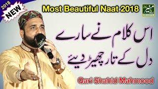 Qari Shahid Mahmood Best New Naats 2017-8 - Beautiful Naat 2018