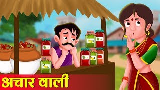 अचार वाली की सफलता | Achar wala's Success | Hindi Kahaniya for Kids | Moral Stories for Kids