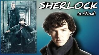 Sherlock in hindi | explained who is sherlock?