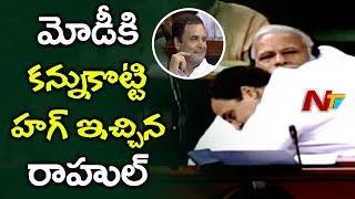 Rahul Gandhi Winks Eye and Hugs PM Narendra Modi in Parliament | NTV