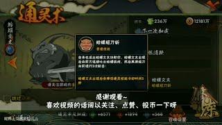 New summoning - Gamabunta - Naruto mobile game