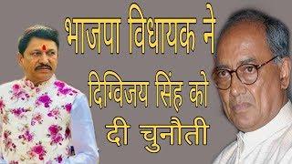 BJP विधायक नारायण त्रिपाठी ने दिग्विजय सिंह को दिया करारा जवाब,देखिए पूरा | Interview
