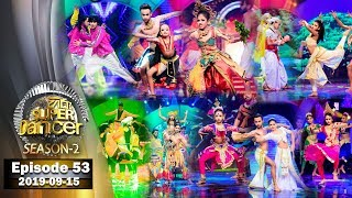 Hiru Super Dancer Season 2 | EPISODE 53 | 2019-09-15