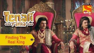 Your Favorite Character | Finding The Real Krishnaraja  | Tenali Rama