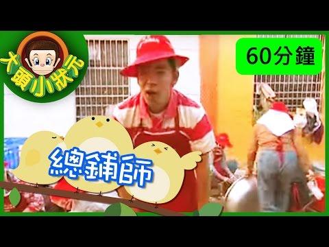 台灣-大頭小狀元-EP 017 彩色雞蛋 、 總舖師
