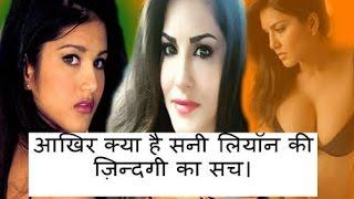 Sunny Leone - आखिर क्या है एक पोर्न स्टार की ज़िन्दगी का सच । Sunny Leone Biography Life history