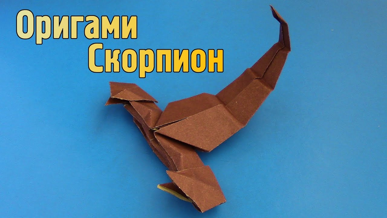 Поделка скорпион из бумаги