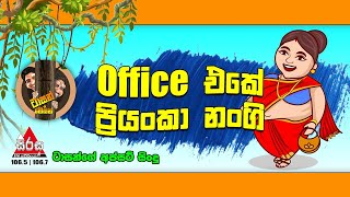 Office Eke Priyanka Nangi | Sirasa FM Tarzan Bappa Upset Song