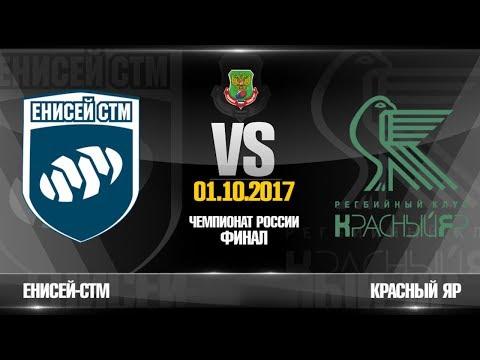 Enisei-STM - Krasny Yar. Highlights | Final Russiаn Rugby Championship 2017