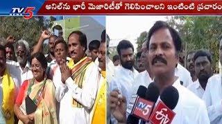 Congress Candidate Anil Kumar Reddy Election Campaign in Yadadri Bhuvanagiri