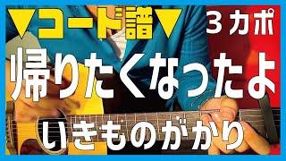■コード譜■ 帰りたくなったよ / いきものがかり ikimonogakari ギターコード