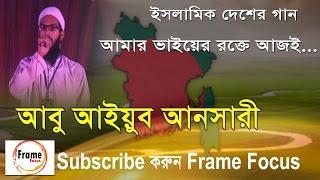 Abu ayub ansari । আবু আইয়ুব আনসারী । Bangla Islamic Song 2017
