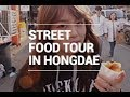 Street Food Tour in Hongdae, 홍대 길거리 음식