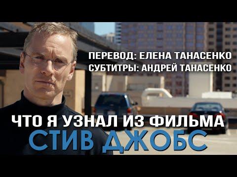 Что я узнал из фильма: Стив Джобс (2015) [Русские субтитры]