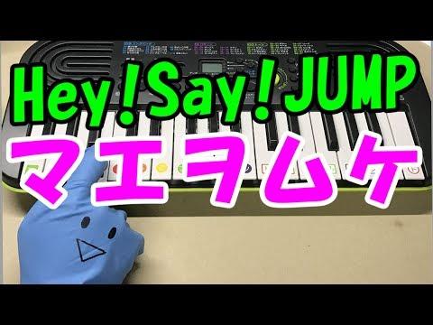 【マエヲムケ】Hey! Say! JUMP 平成ジャンプ もみ消して冬~わが家の問題なかったことに~ 簡単ドレミ楽譜 初心者向け1本指ピアノ