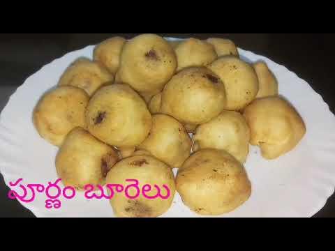 Purnam Burelu/senagapappu Burelu/poornam Boorelu/Traditional recipe/Burelu recipe/Boorelu