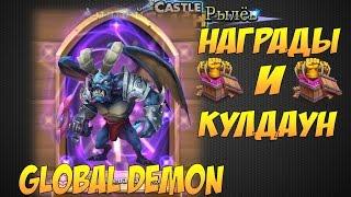 Битва Замков, Глобальный демон, награды, паки и кулдаун,  Archdemon, Castle Crisis, Castle Clash