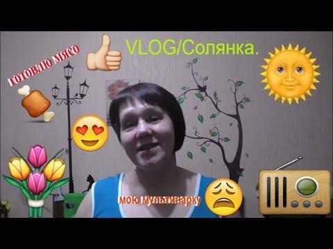 VLOG/Солянка (мою мультиварку,друшлаг, готовлю мясо)