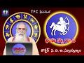 download Dhanusu    Sagittarius    Rasi Lakshanalu    Rashi Characteristics    by Dr. C.V.B. Subrahmanyam