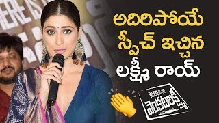 Laxmi Raai EMOTIONAL Speech | Where Is The Venkatalakshmi Audio Launch | 2019 Latest Telugu Movies