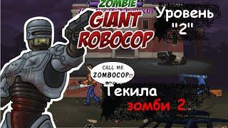 Прохождение игры текила зомби 2