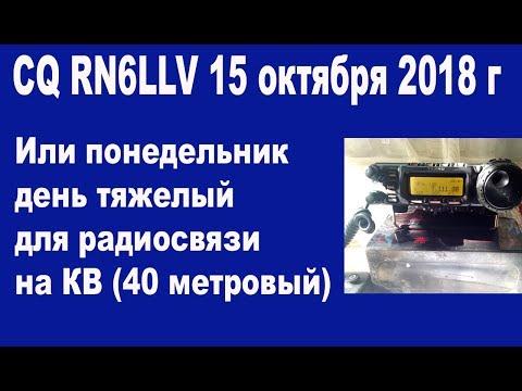 RN6LLV в эфире 15 октября 2018