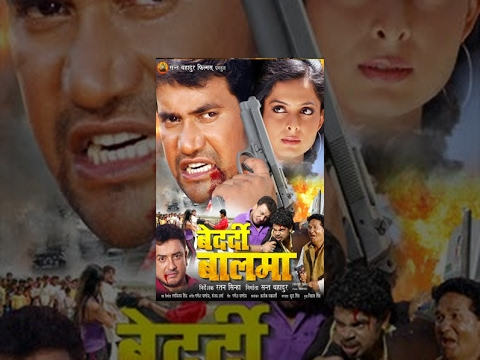 Bedardi Balma    बेदर्दी बलमा    Dinesh Lal Yadav   Bhojpuri Full Movies   Lattest Hottest Film 2015 video