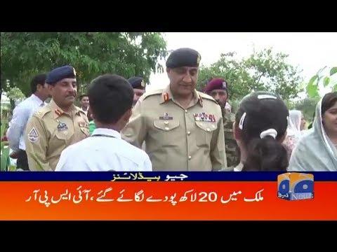 Geo Headlines - 11 AM - 14 August 2018