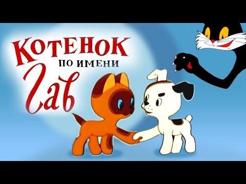 Котенок по имени Гав. Все серии подряд   A Kitten named Woof russian cartoons for children