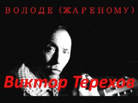 Памяти владимира шандрикова