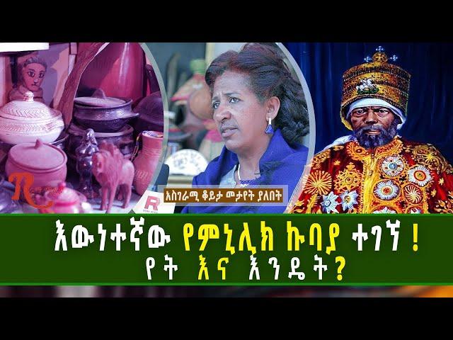 Ethiopia: Emperor Menelik's Real Cup Was Found