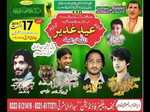 Live Majlis 17 August 2019 Syedanwali Sialkot