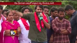 Govt Security No To Jana Sena Praja Chaitanya Yatra | Janasena Pawn Srikakulam Trip Canceled