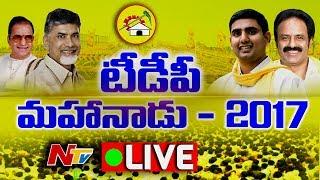 TDP Mahanadu LIVE || Visakhapatnam || Chandrababu Naidu || Lokesh