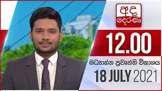 Derana News 12.00 PM -2021-07-18