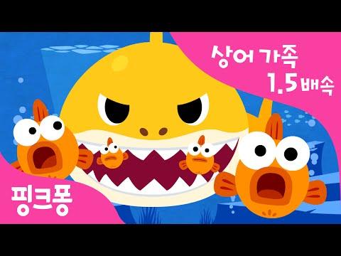Download Lagu 아기상어 빠른 버전 | 1.5배속 동요 | 빠르게 더 신나게! | 상어가족 | @핑크퐁! 아기상어 올리 동물동요 | 핑크퐁! 인기동요.mp3