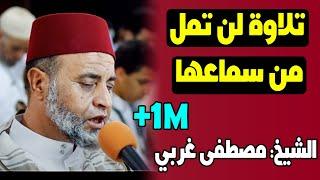 سورة الإسراء / الشيخ القارئ: مصطفى غربي / تراويح سلا HD