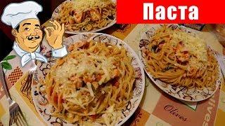 Готовим пасту (спагетти) по итальянски | Быстро, Вкусно