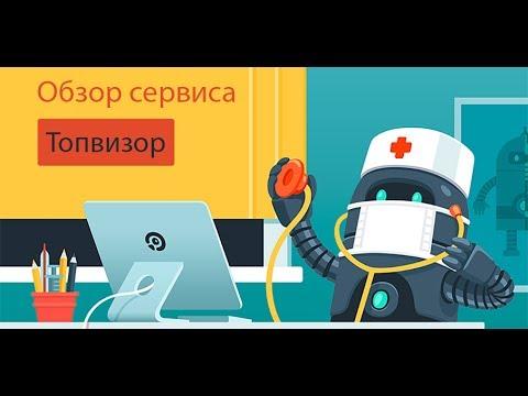 Обзор сервиса поисковой аналитики Топвизор
