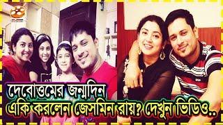 জন্মদিন কেমন কাটালেন দেবোত্তম  | Birthday Celebration of Debottam|Bengali Serial |Channel Icecream