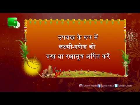 Diwali 2017 - Dipawali Ganesh Laxmi Poojan Vidhi On Green TV Green TV