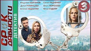 Срок давности (2017). 3 серия. Детектив, мелодрама, премьера.