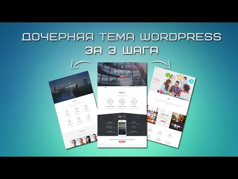 Дочерняя тема Wordpress за 3 шага